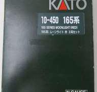 Nゲージ 10-456|KATO