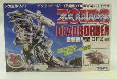 DPZ-09 デッド・ボーダー<恐竜型>|TOMY