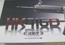 ライフル・長物|MARUI