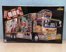 二代目髑髏丸(大型冷凍車) 青島文化教材社
