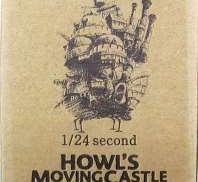 ハウルの動く城|二馬力