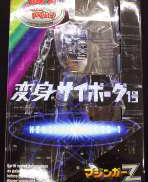変身サイボーグ1号|TAKARA TOMY