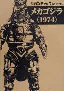 ギガンティックシリーズ メカゴジラ(1974)|X PLUS