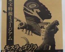 東宝特撮ミュージアム モスラ&ゴジラ 1964|X PLUS