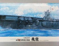 旧日本海軍航空母艦飛龍 1/350|FUJIMI