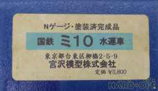 電車|宮沢模型