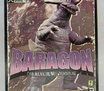 バラゴン 「怪獣総進撃」1968版|X PLUS