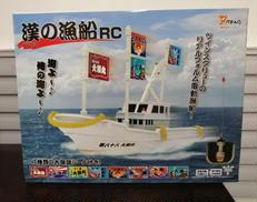 漢の漁船RC ジパング