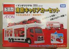 消防キャリアカー セット イオンオリジナル|TAKARA TOMY