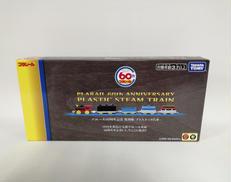60周年記念 復刻版 プラスチック汽車 TAKARA TOMY