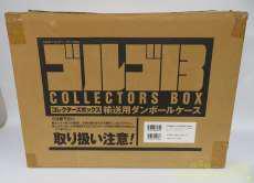 【未使用】ゴルゴ13 COLLECTORS BOX|小学館