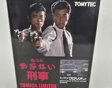 1/64 もっとあぶない刑事 VOL.08 TOMYTEC