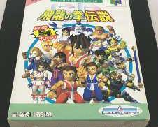 【N64】SD飛龍の拳伝説|カルチャーブレーン
