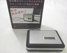 USBカセットコンバータ テック