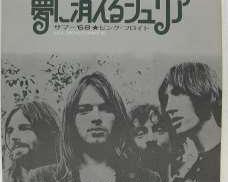 ピンク・フロイド / 夢に消えるジュリア|TOSHIBA EMI