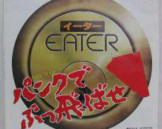 イーター / パンクでぶっ飛ばせ|Polydor Records