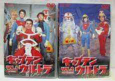 キャプテンウルトラ 全2巻セット 東映