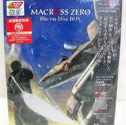 マクロス ゼロ Blu-ray DISC BOX|バンダイビジュアル