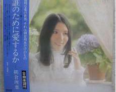 朝倉理恵 / 誰のために愛するか|CBS・ソニー