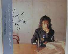 薬師丸ひろ子 / シンシアリー・ユアーズ(プロモ盤)|TOSHIBA EMI