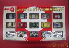 スカイライン GT-R 50勝 限定セット TAKARA
