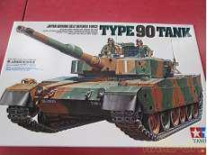 1/35 陸上自衛隊90式戦車 TAMIYA