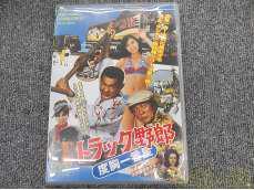 トラック野郎 東映ビデオ株式会社