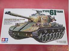 1/35 陸上自衛隊61式戦車 TAMIYA