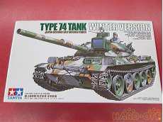 1/35 陸上自衛隊74式戦車 冬季装備 TAMIYA