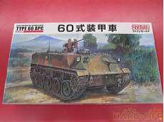 1/35 陸上自衛隊 60式装甲車 FINEMOLDS
