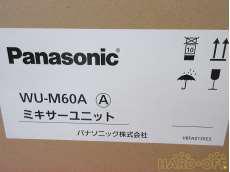 ミキサーユニット 未使用品 PANASONIC