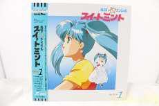 LD 魔法のエンジェル スイートミント セレクション1 TOSHIBA EMI