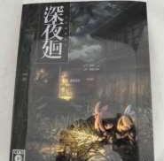 深夜廻(限定版)|日本一ソフトウェア