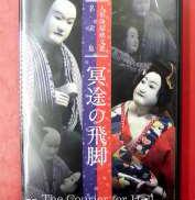 人形浄瑠璃文楽名演集 冥途の飛脚|NHKエンタープライズ