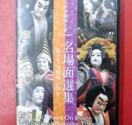 人形浄瑠璃文楽 名場面選集 -国立文楽劇場の30年-|NHKエンタープライズ