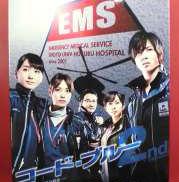 コード・ブルー 2nd season DVD-BOX|フジテレビジョン