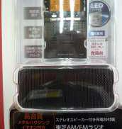 ポータブルラジオ TOSHIBA