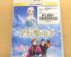 BD+DVD アナと雪の女王|DISNEY