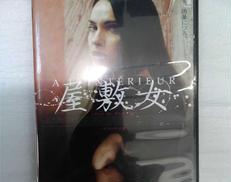 屋敷女 KING RECORD