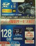SDXCメモリーカード 128GB ELECOM