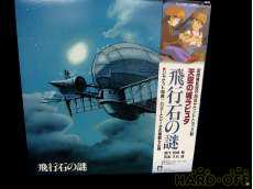 アニメレコード 天空の城ラピュタ 飛行石の謎|徳間ジャパン