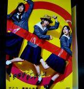 DVD 映像研には手を出すな!|SONY MUSIC