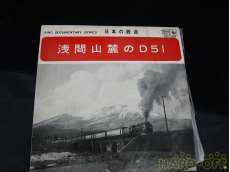 鉄道レコード|キングレコード