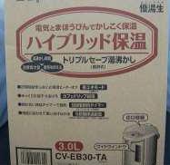 2020年製 未使用 電気ポット|ZOJIRUSHI
