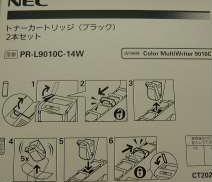 未使用 9010C用トナーカートリッジ|NEC