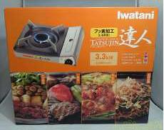 カセットコンロ|IWATANI