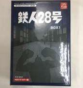 鉄人28号  BOX1 