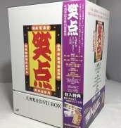 笑点 大博覧会 DVD-BOX 