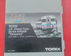 JRキハ58系ディーゼルカー(たかやま)セット|TOMIX