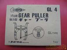 *未開封品 ギヤープーラ GL型|スーパーツール